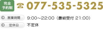 077-535-5325